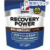 ウイダー リカバリーパワープロテイン ココア味(1.02kg)【ウイダー(Weider)】[プロテイン 顆粒・粉末タイプ]【送料無料】