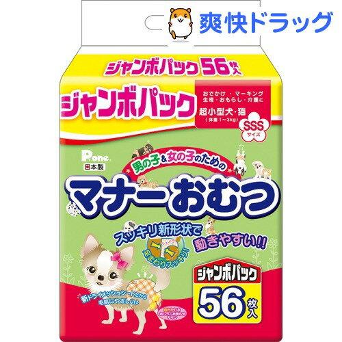 P・ワン 男の子&女の子のためのマナーおむつ ジャンボパック SSSサイズ(56枚入)【P・ワン(P・one)】
