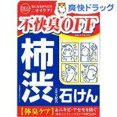 柿渋エキス配合石けん デオタンニングソープ(100g)【デオタンニング】[柿渋石鹸 石けん]