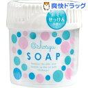 微香消臭剤 アットショウシュウ せっけんの香り(150g)...