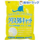 猫砂 スーパーキャット クリスタルキャット(4L)【スーパーキャット】[猫砂 ねこ砂 ネコ砂 シリカゲル ペット用品]