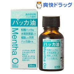 ハッカ油(20mL)[ストレス解消 ハッカ油 20ml 花粉対策]