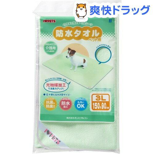 ボンビアルコン 防水タオル グリーン(3Lサイズ)【防水タオル】[犬 ペット用タオル]【送料無料】
