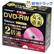 ハイディスク DVD-RW データ用 4.7GB 2倍速対応 5mmスリムケース入り(10枚入)【ハイディスク(HI DISC)】