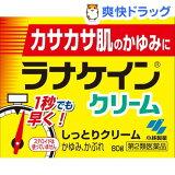 小林製薬 ラナケインクリーム(80g)