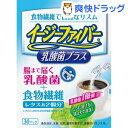 イージーファイバー 乳酸菌プラス(30パック)【イージーファイバー】