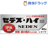 セデス・ハイ(40錠)