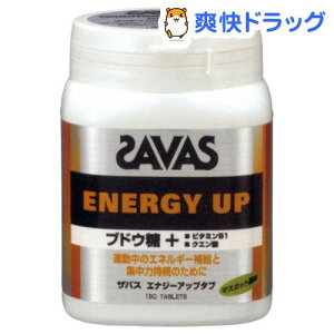 【訳あり】ザバス エナジーアップタブ(150g)【ザバス(SAVAS)】[サプリメント]