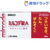 【第1類医薬品】ミルコデ錠A(48錠)