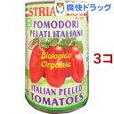 ストリアネーゼ 有機トマト缶 ホール(400g*3コセット)【ストリアネーゼ】