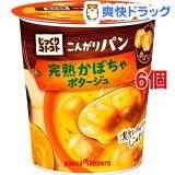 じっくりコトコト こんがりパン 完熟かぼちゃポタージュ(6コ)