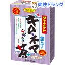 山本漢方 ダイエット ギムネマ シルベスタ茶(5g*32包)【山本漢方】
