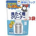 洗たく槽クリーナー(500g*3コセット)【シャボン玉石けん