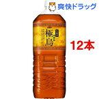 烏龍茶 極烏(2L*6本入*2セット)[12本 烏龍茶 ウーロン茶 お茶]【送料無料】