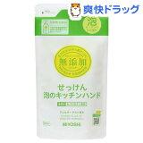 ミヨシ石鹸 無添加 せっけん 泡のキッチンハンド 詰替用(220mL)