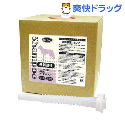 ナンビ 自然派 低刺激性 シャンプー(10L)【送料無料】