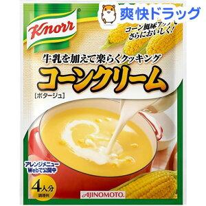 クノール スープ コーンクリーム / クノール★税込1980円以上で送料無料★クノール スープ コー...