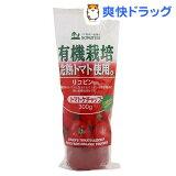 創健社 有機完熟トマト使用ケチャップ(300g)