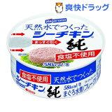はごろもフーズ 天然水でつくったシーチキン 純(油・食塩不使用)(75g)