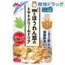 大満足ごはん 鮪とほうれん草のトマトクリームドリア G3(120g)【大満足ごはん】