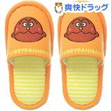 カレーパンマン 子供用スリッパ オレンジ(1足)