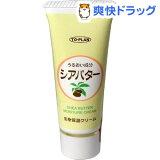 トプラン シアバター 全身保湿クリーム(40g)