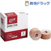 ゼロ・テックス キネシオロジーテープ 38mm*5m(8巻)【ゼロテープ(ZERO TAPE)】【送料無料】