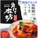 【訳あり】角打ち本坊 枕崎鰹のピリ辛トマト煮(140g)【角打ち本坊】