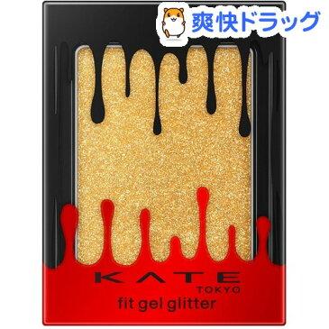 ケイト フィットジェルグリッター GD-1(1.6g)【KATE(ケイト)】