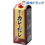 創味食品 京のカレーだし(525g)