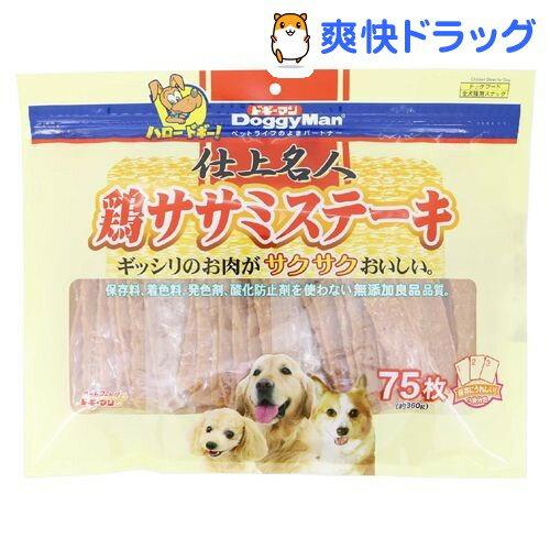 ドギーマン 仕上名人 鶏ササミステーキ(75枚入)【ドギーマン(Doggy Man)】