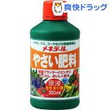 メネデール やさい肥料原液(300mL)