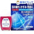 【第2類医薬品】ファルチロン(15mL)【170317_soukai】