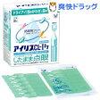 【第3類医薬品】アイリスCL-Iネオ(30本入)【アイリス】[花粉対策 ]