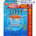 コンプリート ダブルモイスト 限定スペシャルパック(480mL*2+60mL)【コンプリート】