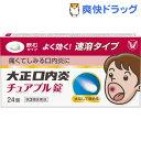 【第3類医薬品】大正口内炎 チュアブル錠(24錠)