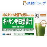 小林製薬キトサン明日葉青汁
