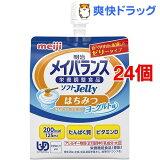 メイバランス ソフトゼリー200 はちみつヨーグルト味(125mL*24コセット)