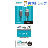 USB2.0 Type-C USBケーブル 1.2m ブラック TH30CA12K(1コ入)