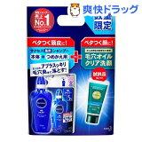 サクセス シャンプー 本体+替+毛穴オイルクリア洗顔20g(1セット)
