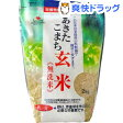 あきたこまち玄米 無洗米 鉄分強化(2kg)[鉄分 食品 無洗米 激安]