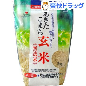 あきたこまち玄米 無洗米 鉄分強化(2kg)