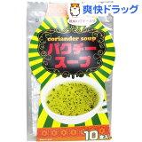 パクチースープ(10食入)