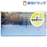 コンドーム/オカモト スキンレス 3000(12コ入)