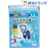 ドギーマン レインパーカー LLサイズ ブルー(1コ入)【ドギーマン(Doggy Man)】[犬 レインコート]