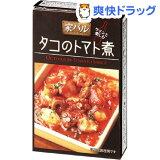 家バル タコのトマト煮(85g)