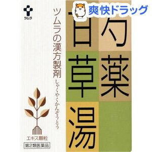 【第2類医薬品】ツムラ漢方薬 芍薬甘草湯エキス顆粒(24包)【ツムラ漢方】