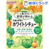 グーグーキッチン 10種の野菜のホワイトシチュー 12ヶ月頃〜(100g)
