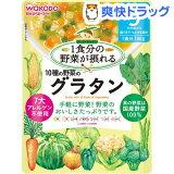 和光堂 グーグーキッチン 10種の野菜のグラタン 9ヵ月〜(100g)
