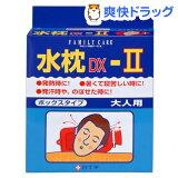 ファミリーケア(FC) 水枕DX-II 大人用(1コ入)